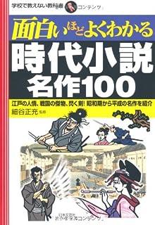 面白いほどよくわかる 時代小説 名作100 (学校で教えない教科書)
