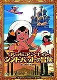 アラビアンナイト シンドバットの冒険 コレクターズDVD【想い出のアニメライブラリー...[DVD]