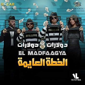 Dollarat Dollarat (El Kheta El3ayma)