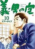 義男の空 第10巻