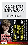 そしてドイツは理想を見失った (角川新書)