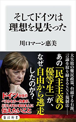 そしてドイツは理想を見失った (角川新書) - 川口マーン惠美
