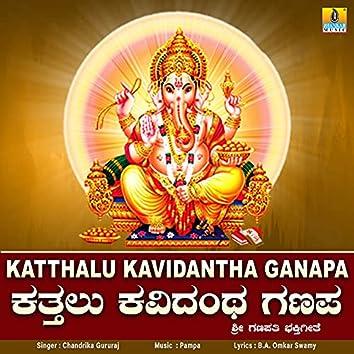 Katthalu Kavidantha Ganapa - Single