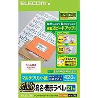 エレコム ラベルシール 420枚分 A4 21面×20シート 速貼 EDT-TMQ21