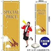 のぼり旗 SPECIAL PRICE 木とキリン GNB-2781 (受注生産)