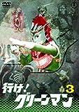 行け!グリーンマンVOL.3 【東宝DVD名作セレクション】