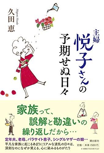 主婦 悦子さんの予期せぬ日々の詳細を見る