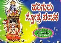 Hariguru Sthotra Panchaka