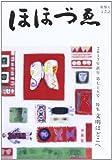 財界人文芸誌 季刊『ほほづゑ』第75号
