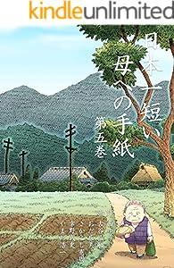 日本一短い母への手紙 5巻 表紙画像