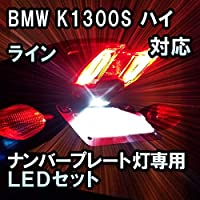 LEDナンバープレートランプ BMW K1300S ハイライン 対応 LEDバルブ
