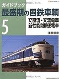 ガイドブック最盛期の国鉄車輌 5 (NEKO MOOK 1145)