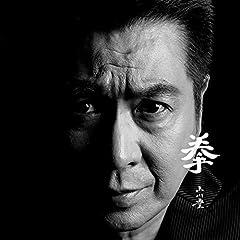 山川豊「雨物語 (2020バージョン)」のジャケット画像
