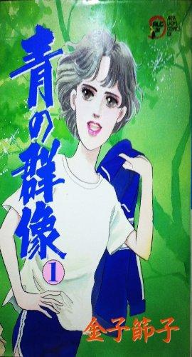 青の群像 1 (秋田レディースコミックスデラックス)の詳細を見る