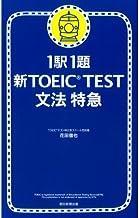表紙: 1駅1題 新TOEIC(R) TEST 文法 特急 | 花田 徹也