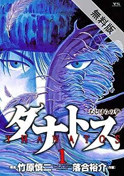 タナトス(1)【期間限定 無料お試し版】 (ヤングサンデーコミックス)
