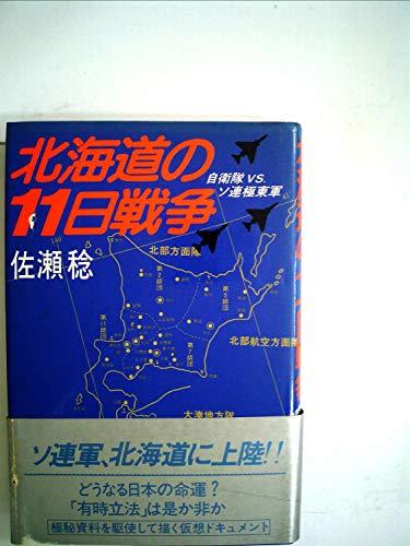 北海道の11日戦争―自衛隊vs.ソ連極東軍 (1978年)