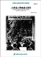 小津安二郎映画三部作(東京物語、彼岸花、秋刀魚の味)Movie Trilogy of Yasujiro Ozu / Takanobu Saitoh - ORG11 (吹奏楽オリジナル楽譜)
