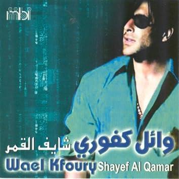 Shayef al Qamar