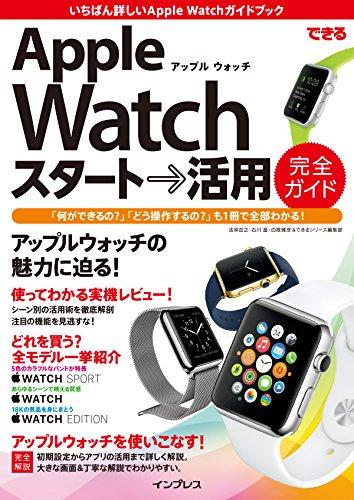 できるApple Watch スタート→活用 完全ガイド できるシリーズ