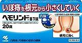 【第2類医薬品】ヘモリンド 20錠