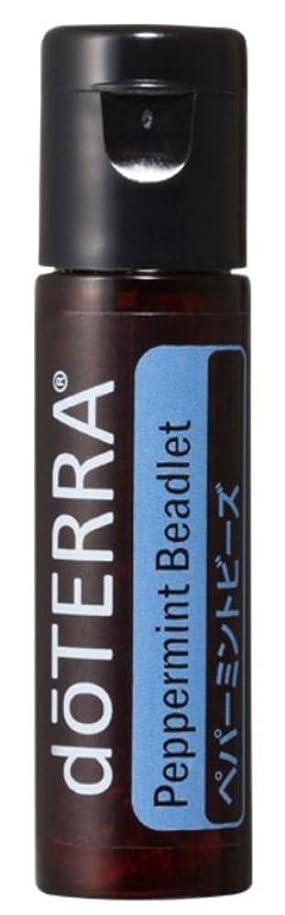 写真の絶望的なレザーdoTERRA ドテラ ペパーミントビーズ 125粒 アロマオイル エッセンシャルオイル シングルオイル 精油 ハーブサプリ