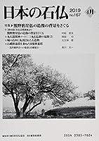 日本の石仏 No.167(2019 4月) 特集:熊野磨崖仏の造像の背景をさぐる