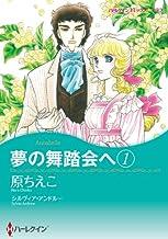 夢の舞踏会へ セット (ハーレクインコミックス)