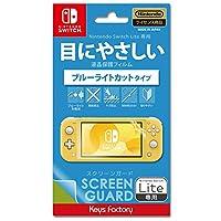 【任天堂ライセンス商品】SCREEN GUARD for Nintendo Switch Lite(ブルーライトカットタイプ)