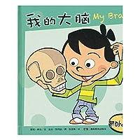 My brain (fine) wonderful body(Chinese Edition)