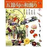 五節句の和飾り (HINODE MOOK)