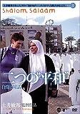 """二つの""""平和"""" 自爆と対話 (土井敏邦・ドキュメンタリー「届かぬ声―パレスチナ・占領と生きる人びと」3)[DVD]【ライブラリー版】"""