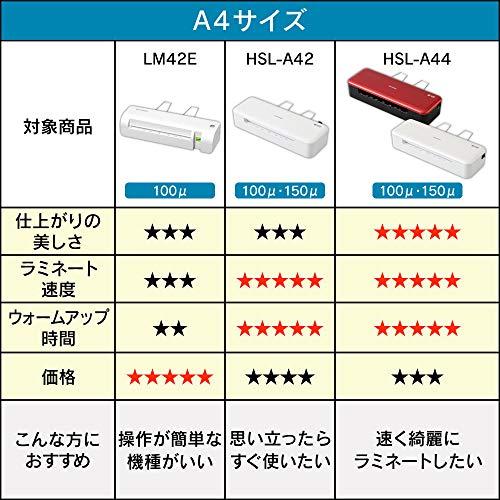 アイリスオーヤマ『高速起動ラミネーター(HSL-A44)』