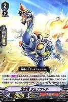 ヴァンガード The Raging Tactics 爆燃竜 ボムラプトル R V-EB09 020 レア たちかぜ ディノドラゴン ドラゴンエンパイア ノーマルユニット