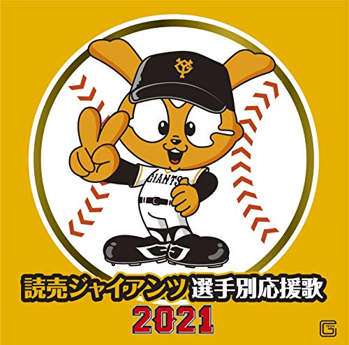読売ジャイアンツ 選手別応援歌 2021