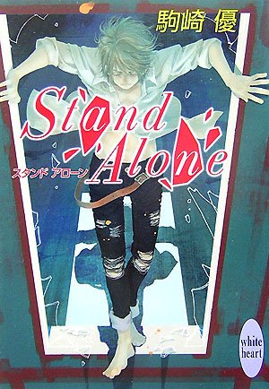 Stand Alone (講談社X文庫―ホワイトハート)の詳細を見る
