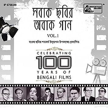 Sabaak Chhabir Abaak Gaan Vol. 1