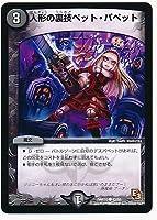 デュエルマスターズ/DMR-10/042/C/人形の裏技ペット・パペット/闇/呪文