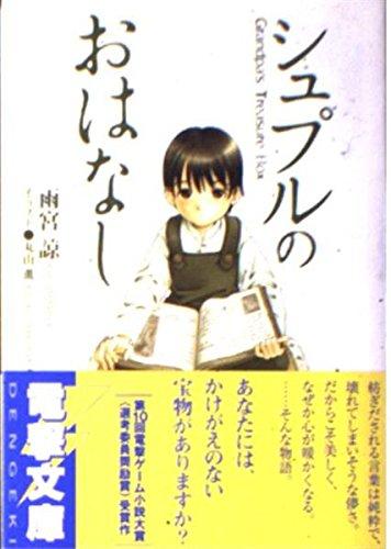シュプルのおはなし―Grandpa's treasure box (電撃文庫 (0926))