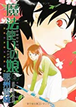 表紙: 魔法使いの娘(5) (ウィングス・コミックス)   那州 雪絵