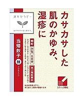 【第2類医薬品】当帰飲子エキス顆粒「クラシエ」 24包 ×4