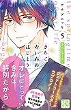 きみと青い春のはじまり プチデザ(5) (デザートコミックス)