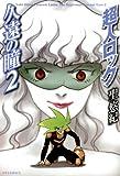 超人ロック 久遠の瞳 2 Locke The Superman Eternal Eyes 2 (エムエフコミックス フラッパーシリーズ)
