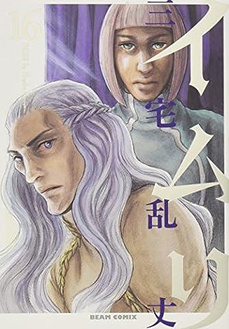 イムリ 16 (ビームコミックス)