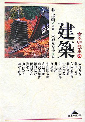 古美術読本(四)建築 (知恵の森文庫)
