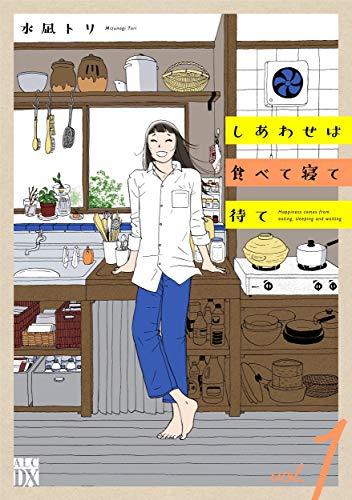 しあわせは食べて寝て待て 1 (1) (秋田レディースコミックスデラックス)