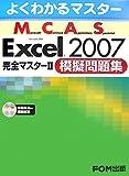 よくわかるマスター MCAS Excel 2007 完全マスター2 模擬問題集 模擬試験CD付