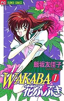 [飯坂友佳子]のWAKABA花ふぶき(1) (フラワーコミックス)