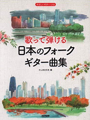 ドレミ楽譜出版社『歌って弾ける日本のフォーク・ギター曲集』
