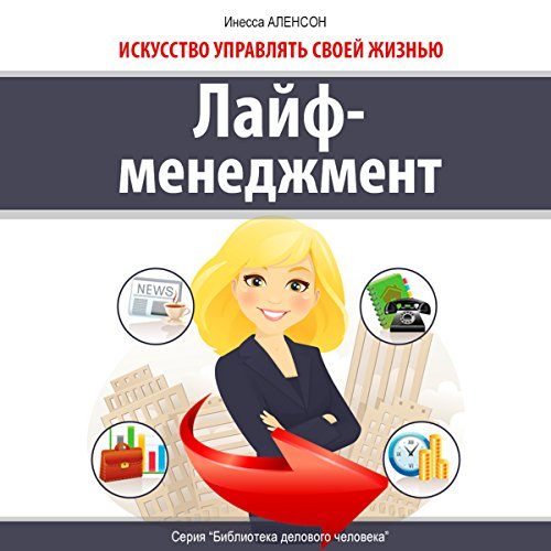 Life Management: The Art of Managing Their Lives [Lajf-menedzhment: Iskusstvo upravljat' svoej zhizn'ju] audiobook cover art